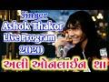 Ashok Thakor || Khadhali Live Program Ni Moj 2020 || Ali Online Tha
