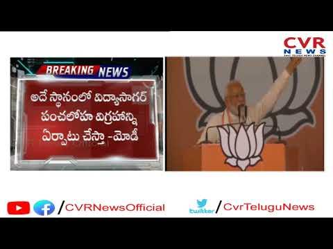 PM Modi addresses Public Meeting at Mathurapur, West Bengal   CVR News