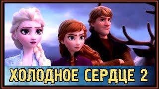 ХОЛОДНОЕ СЕРДЦЕ 2 - МИНИ ТРЕЙЛЕР НА РУССКОМ - ОСЕНЬ - 2019