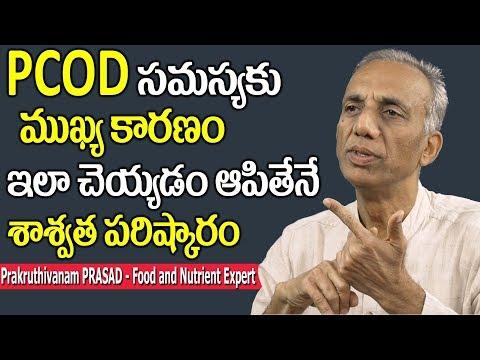pcod-symptoms,-causes,-and-treatment-||-prakruthivanam-prasad-||-sumantv-organic-foods