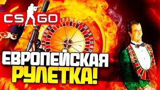 EВРОПЕЙСКАЯ РУЛЕТКА В CS:GO! - РИСКОВЫЙ ПАВЕЛ!(+25% бонус к купонам: http://itemgrad.com/?invite=17870 Смотрим на уникальную рулетку в Кс Го(Cs GO) Counter Strike(Global Offensive). Приятног..., 2015-11-03T07:00:01.000Z)