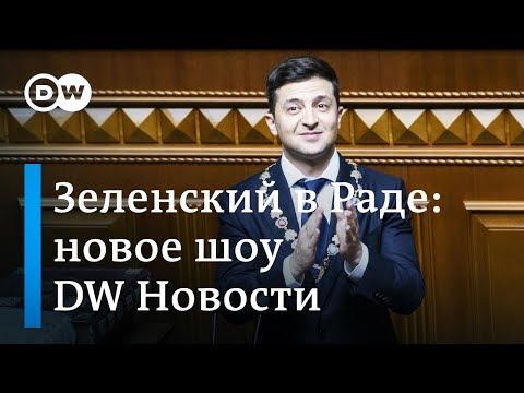Новое шоу Зеленского: