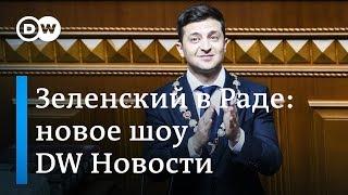Новое шоу Зеленского: чем президент Украины шокировал политическую элиту. DW Новости (20.05.2019)