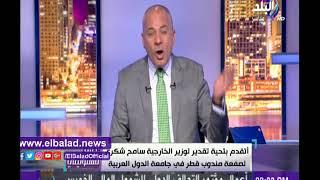 شاهد تعليق أحمد موسى على كلمة وزير الخارجية سامح شكرى