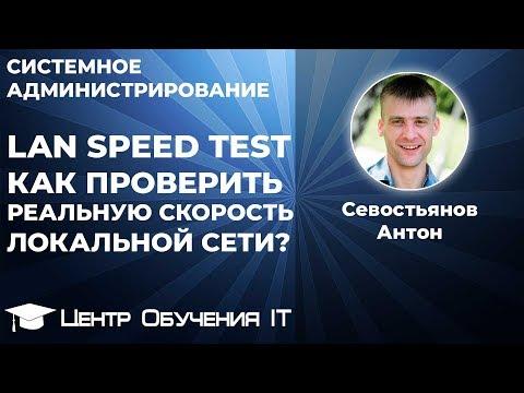 LAN Speed Test или как проверить реальную скорость передачи в локальной сети?