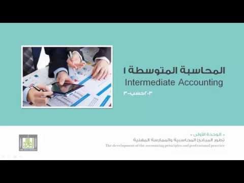 محاسبة المتوسطة 1 - الوحدة 1 :  تعريف المحاسبة المالية وطبيعتها