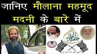 जानिए मौलाना महमूद मदनी के बारे में ||Maulana Mehmood Madni||