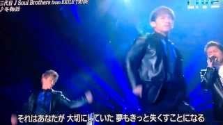 三代目J Soul Brothers 冬物語