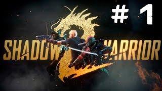 Прохождение игры Shadow Warrior 2 ► # 1