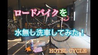 ロードバイクを水無し洗車してみた! At HOTEL CYCLE thumbnail