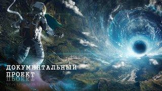 Бегство с Земли | Документальный проект  01 01 2015 HD
