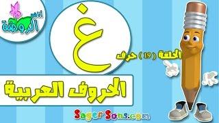 اناشيد الروضة - تعليم الاطفال - تعلم الحروف الأبجدية العربية للأطفال - حرف (غ) - بدون موسيقى