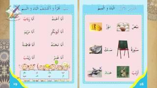 اللغة العربية للصف اولي ابتدائي  اللحلقة الاولي