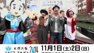 大阪水都ミナミフェスティバル2014 CM
