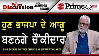 Prime Discussion (828) || BJP Leaders To Take Charge As Security Guards