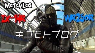 【紹介動画】キユモトブログ/KiyuMotovlog【ZX-14R/WR250R】