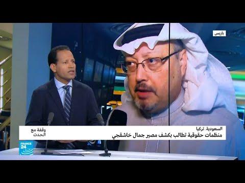 منظمات حقوقية تطالب بكشف مصير الصحفي السعودي جمال خاشقجي