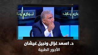 د. اسعد غزال ونبيل غيشان - الأجور الطبية