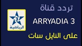 تردد قناة المغربية الرياضية ARRYADIA 3 على النايل سات 2018