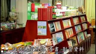 Giới thiệu Thiên Nguyên Phật Viện tiếng Việt   Phát Nhất Sùng Đức