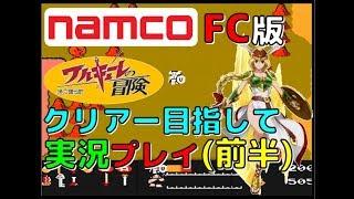 ナムコ ファミコン 版 ワルキューレの冒険 クリアー目指して 実況プレイ(前半)