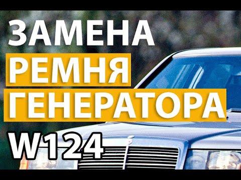 Замена ремня генератора W124 Mercedes Benz E-Klasse