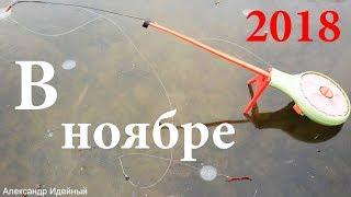 Зимняя рыбалка на озере в ноябре под Киевом 2018