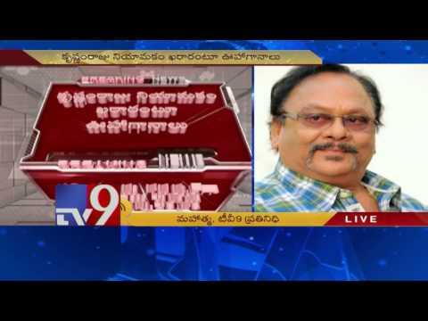 Rebel Star Krishnam Raju to be Tamil Nadu's governor? - TV9