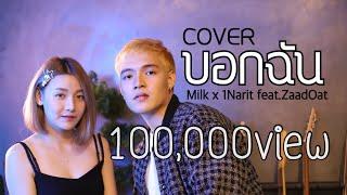 ILLSLICK - บอกฉัน [Acoustic Cover by Milk x 1Narit feat.Zaadoat]