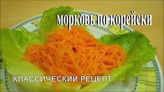 Настоящая Корейская Морковка по Корейски Классический Рецепт