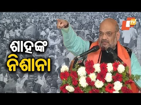 Give PM Modi a chance to usher in development in Odisha Amit Shah
