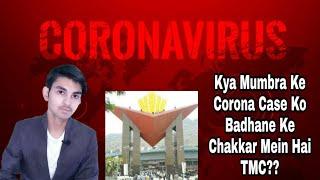 Mumbra Mein Corona Jabardasti To Nahi Badha Rahi TMC ?? | MUMBAI TV