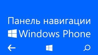 Панель навигации Windows Phone 8.1 + Как отключить вибрацию
