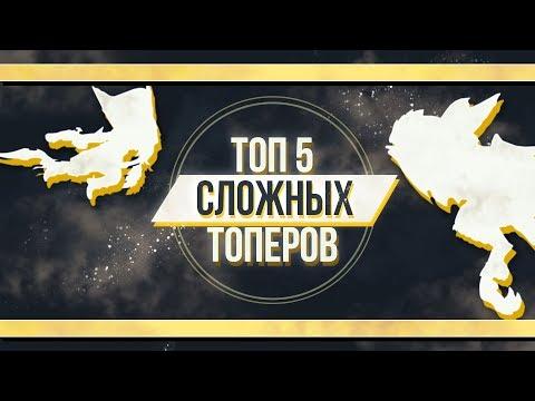 видео: ТОП 5 САМЫХ СЛОЖНЫХ ТОПЕРОВ ЛИГИ ЛЕГЕНД | ТОПОВАЯ ЛИГА league of legends