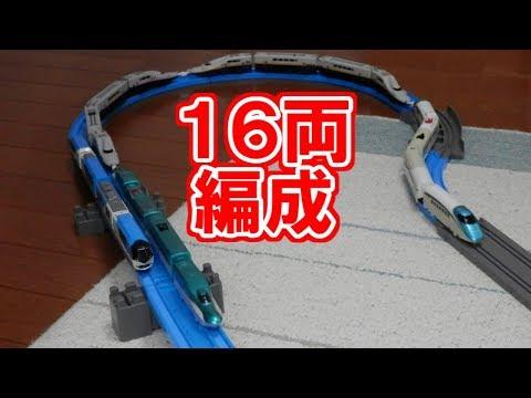プラレールアドバンス 走行動画究極の16両編成!! 連結が楽しくなる立体交差レイアウト