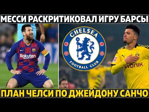 Месси раскритиковал Барселону ● План Челси по Санчо ● Ньюкасл не будет топом, купят Рому?