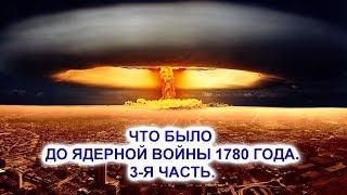 Уничтожение Екатеринослава (Днепропетровска) термоядерным взрывом в 1785 году.(Перезалив).