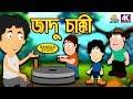 জাদু চাক্কী   Jadui Chakki   Rupkothar Golpo   Bangla Cartoon   Bengali Fairy Tales   Koo Koo TV