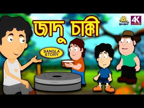 জাদু চাক্কী | Jadui Chakki | Rupkothar Golpo | Bangla Cartoon | Bengali Fairy Tales | Koo Koo TV