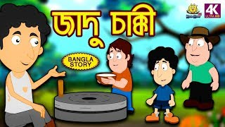 জাদু চাক্কী | Jadui Chakki | Rupkothar Golpo | Bangla Cartoon | Bengali Fairy Tales | Koo Koo TV