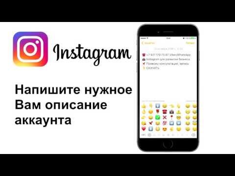 Как ставить смайлик в Инстаграм? В описании профиля и в тексте поста