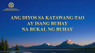 Tagalog Christian Song | Ang Diyos sa Katawang-tao Ay Isang Buhay na Bukal ng Buhay
