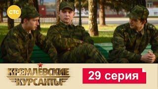 Кремлевские Курсанты 29