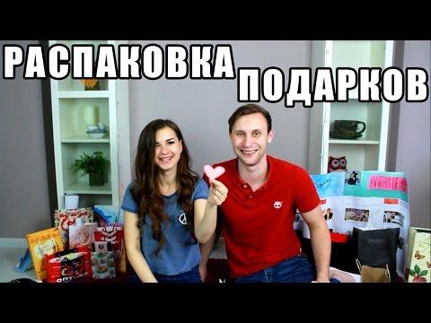 Видео: РАСПАКОВКА ПОДАРКОВ С ФАН ВСТРЕЧИ