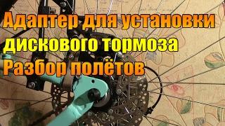 Адаптер для установки дискового тормоза. Разбор полётов.(Можно ли установить дисковый тормоз на велосипед, на раме которого нет креплений для дисковых тормозов?..., 2017-02-01T16:00:03.000Z)