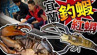 【★教你釣泰國蝦u0026紅蟳★宜蘭釣蝦u0026釣紅蟳】