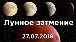 ЛУННОЕ ЗАТМЕНИЕ 27 ИЮЛЯ / Полное видео затмения (27.07.2018)