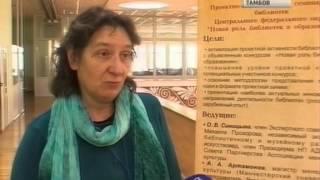 «Новая роль библиотек в образовании»