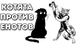 Котята против енотов.