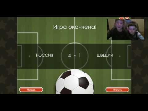 Футбол головами на двоих(Россия затащила):)